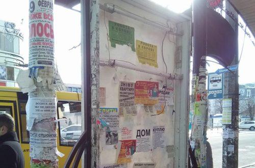 Article : La publicité intempestive dans un pays hors de contrôle