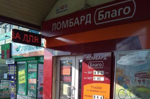 Article : Ukraine : les banquiers-lombards ou l'art d'arnaquer ceux qui sont dans le besoin !